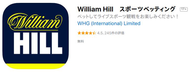 ウィリアムヒルアプリ