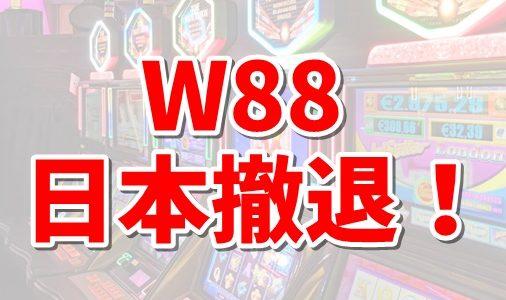 W88で新規アカウント登録できない?日本撤退したのか?