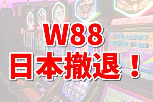 W88トップ画像
