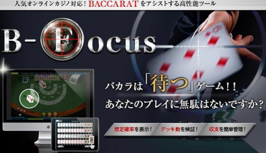 B-Focusでバカラ勝てない?評判口コミで検証してみた!