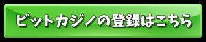 ビットカジノ登録バナー