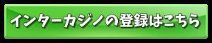 インターカジノ登録バナー