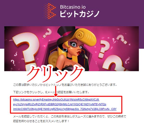 ビットカジノ認証メール画像