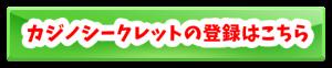 カジノシークレット登録バナー