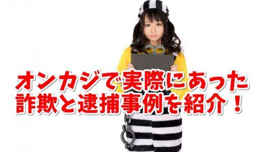 実際にあったオンカジ詐欺と逮捕事例!詐欺サイトの見分け方を解説!