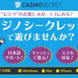 カジノシークレットTOP画像