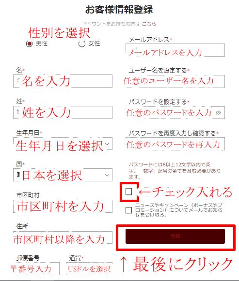 スポーツベット登録方法3
