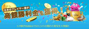 ベラジョン300万円高額当選画像