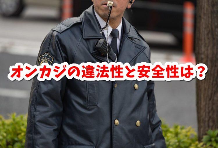 オンラインカジノを取り締まる警察官の画像