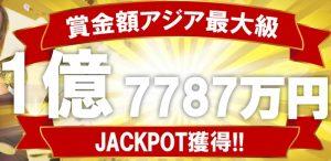 パイザ1億円