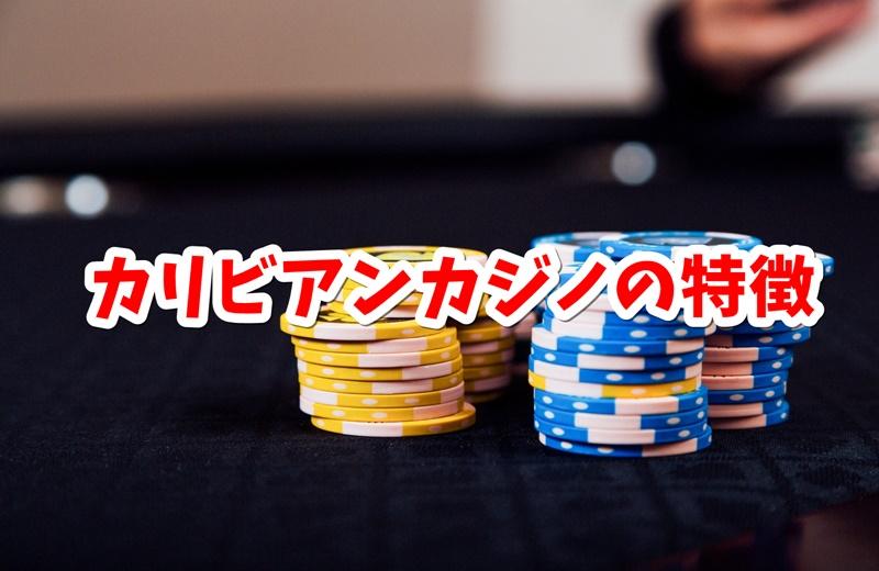 カリビアンカジノのチップ画像