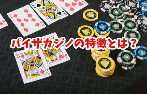 パイザカジノのトランプとコインの画像