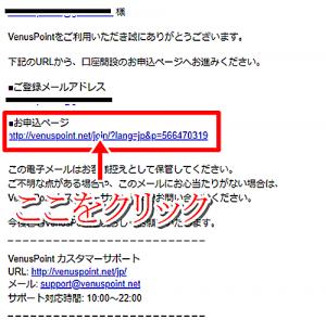 venuspoint登録画面3