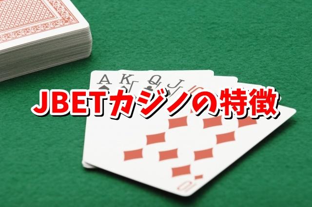 JBETカジノのトランプカード画像