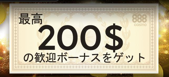 888カジノ入金ボーナス画像