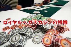ロイヤルベガスカジノのプレイ画像