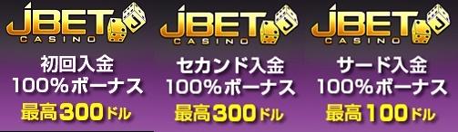 JBETカジノ入金ボーナス画像