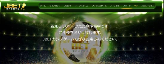 JBETカジノスポーツベット画像
