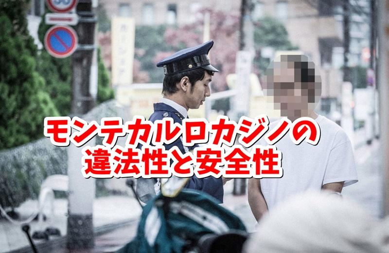 警察から職質される画像