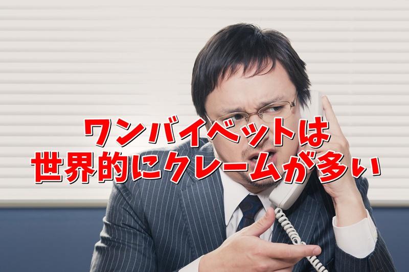 ワンバイベットにクレーム電話する男性の画像