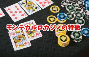 モンテカルロカジノのトランプ画像
