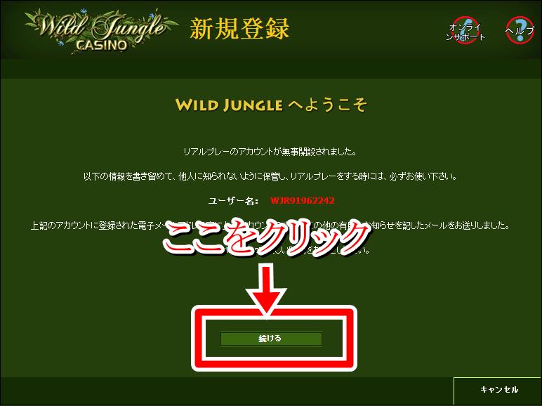 ワイルドジャングルカジノアカウント登録5