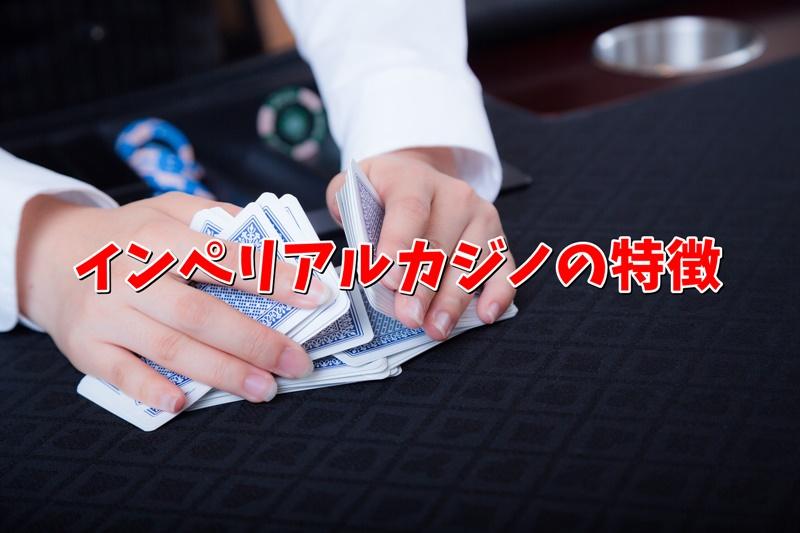 インペリアルカジノのトランプの画像