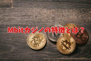 Mbitカジノで使用する仮想通貨の画像