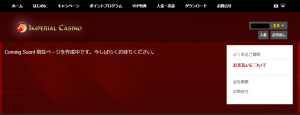 インペリアルカジノサポート画面