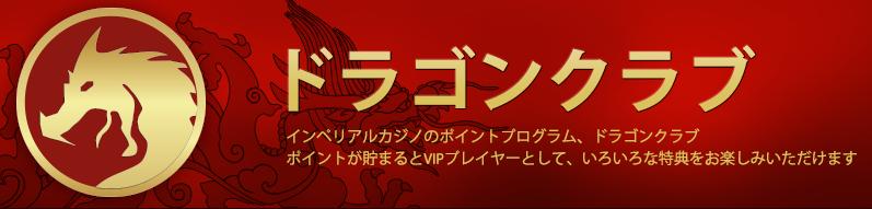 インペリアルカジノのドラゴンポイント画像