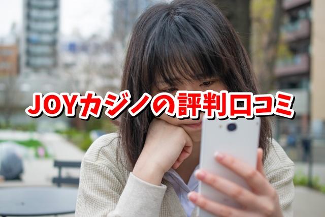 JOYカジノの評判口コミを調べる女性画像