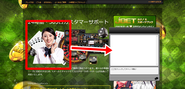 JBETカジノサポート画面