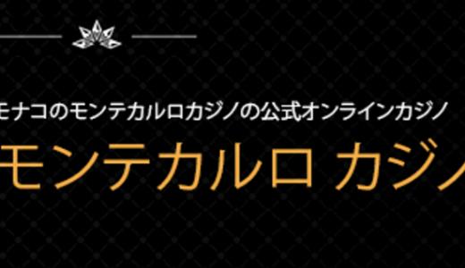 モンテカルロカジノ評判口コミ「サイトが手抜き」で魅力全く無し!