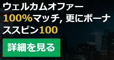 ユーログランドカジノ入金ボーナス画像