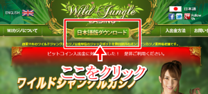 ワイルドジャングル登録方法画像1