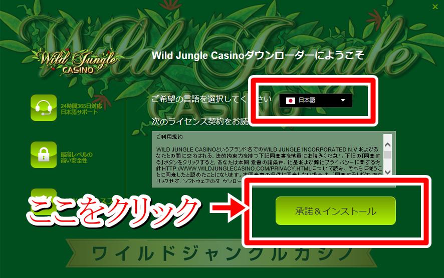 ワイルドジャングル登録方法画像2