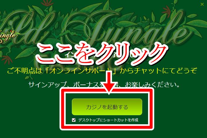 ワイルドジャングル登録方法画像3