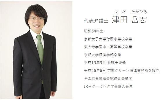 津田弁護士プロフィール