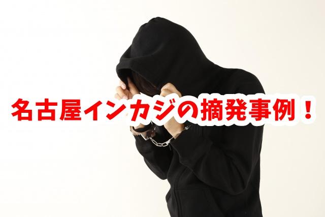 名古屋インカジで逮捕された男性画像