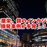 名古屋のインカジがある風景画像