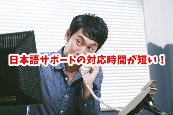 カシュミオカジノの日本語サポートが短いことに驚く男性の画像