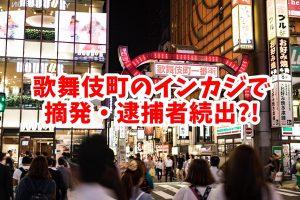 歌舞伎町のインカジ画像