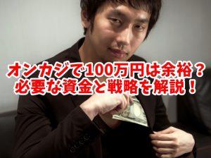 オンカジで月100万円稼いでいる男の画像