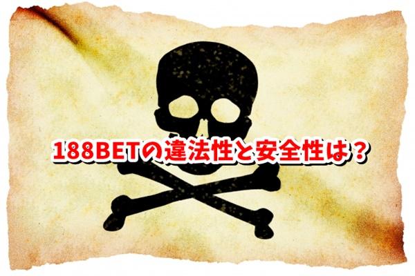 188BETの違法性画像