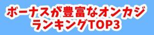 ボーナス豊富なオンカジランキング画像