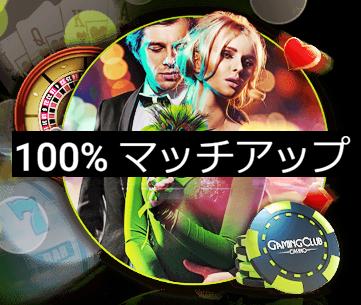 GamingClub入金ボーナス画像