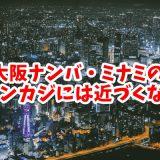 大阪夜景画像
