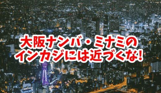 大阪ナンバ・ミナミでインカジは辞めとけ!逮捕・摘発事例が急増中w