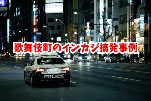 歌舞伎町インカジを摘発する画像