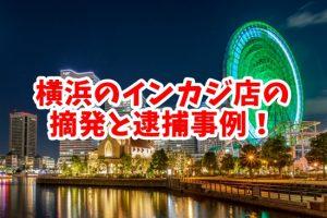 横浜の夜景画像